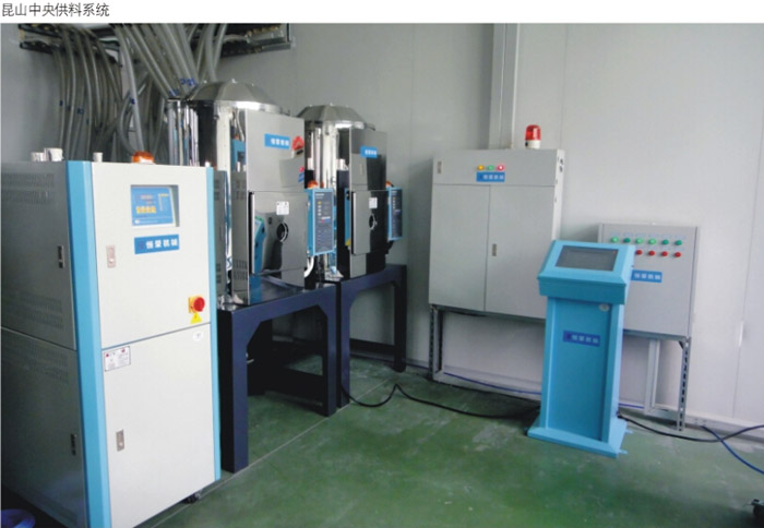 Intelligent centralized feeding system leads the development of injection molding technology
